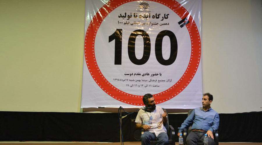 100second film workshops from idea to production in golestan , qum and bushehr