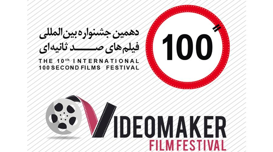 Italian Short Films at the International 100-Second-Film Festival
