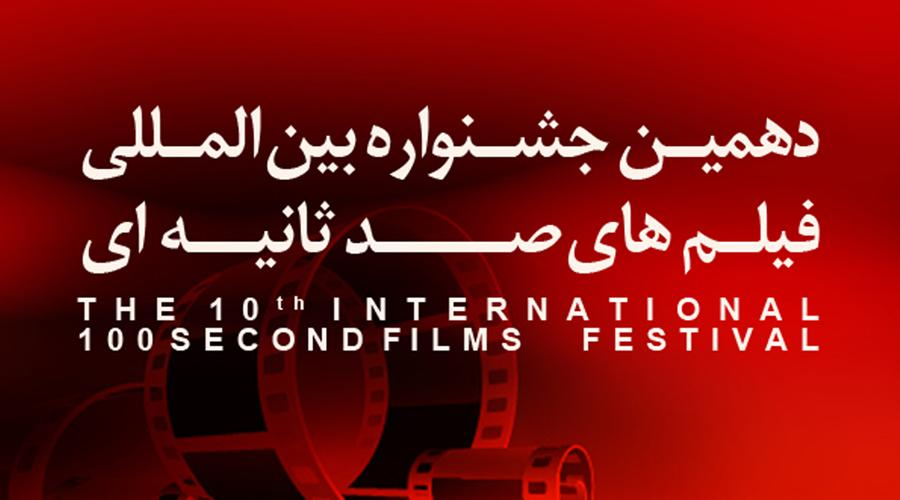 Iranian 100 Second, Pakistani 60 Second Film Festivals to Collaborate