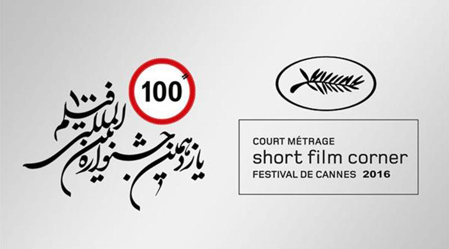 Display of Selected Short Films of the Cannes Festival 2016 in the 11th International 100-Second Film Festival